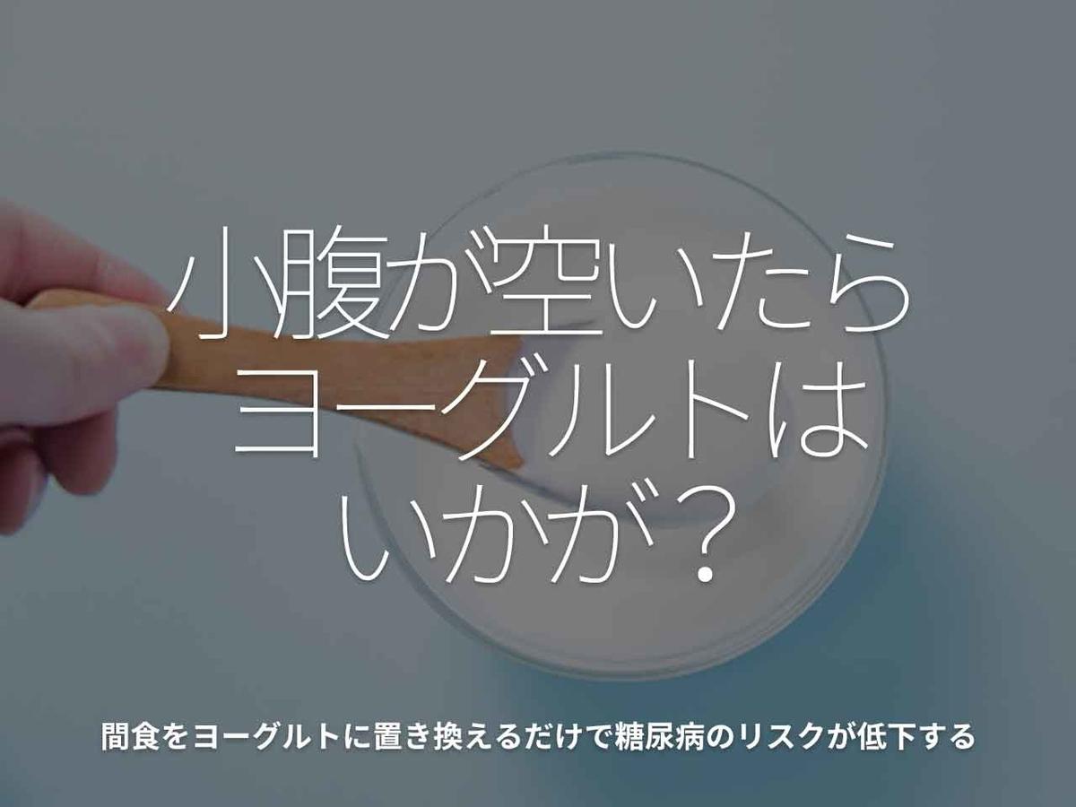 「小腹が空いたらヨーグルトはいかが?」間食をヨーグルトに置き換えるだけで糖尿病のリスクが低下する【適材適食】小園亜由美(管理栄養士・野菜ソムリエ上級プロ)