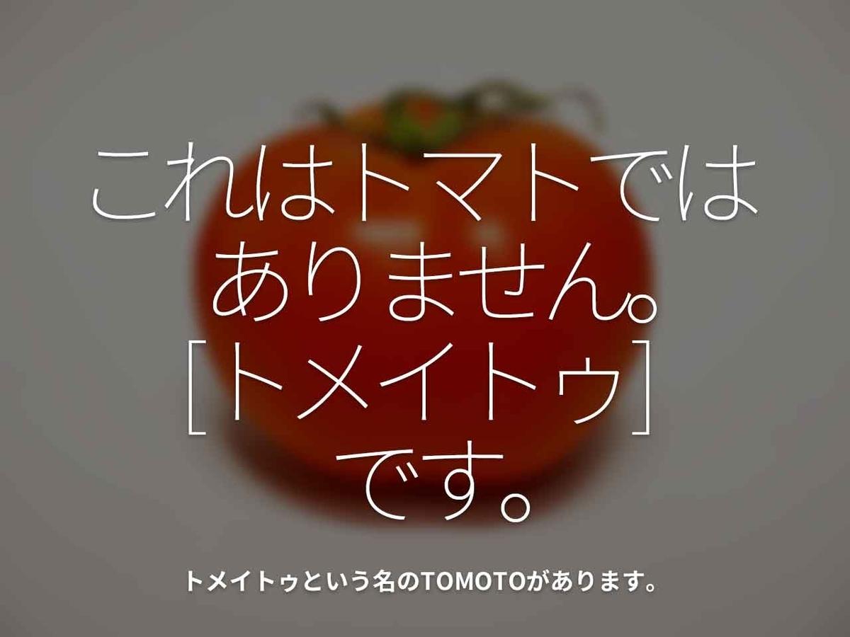 「これはトマトではありません。[ トメイトゥ ]です。」トメイトゥという名のTOMATOがあります。【適材適食】小園亜由美(管理栄養士・野菜ソムリエ上級プロ)