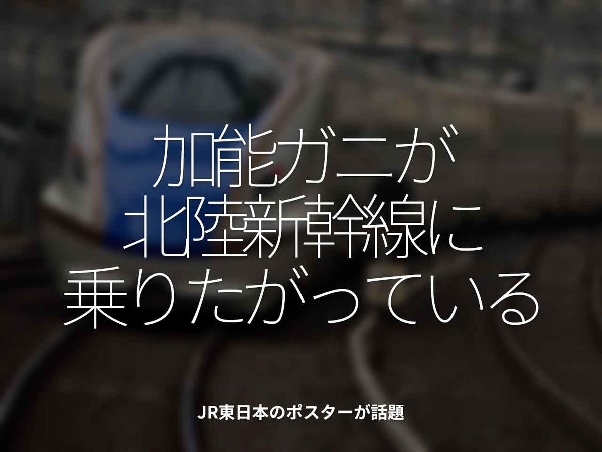 「加能ガニが北陸新幹線に乗りたがっている」JR東日本のポスターが話題【適材適食】小園亜由美(管理栄養士・野菜ソムリエ上級プロ)