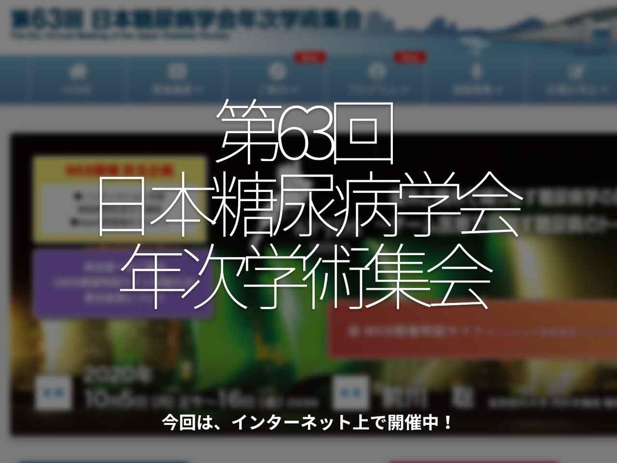 「第63回日本糖尿病学会年次学術集会」今回は、インターネット上で開催中!【適材適食】小園亜由美(管理栄養士・野菜ソムリエ上級プロ)