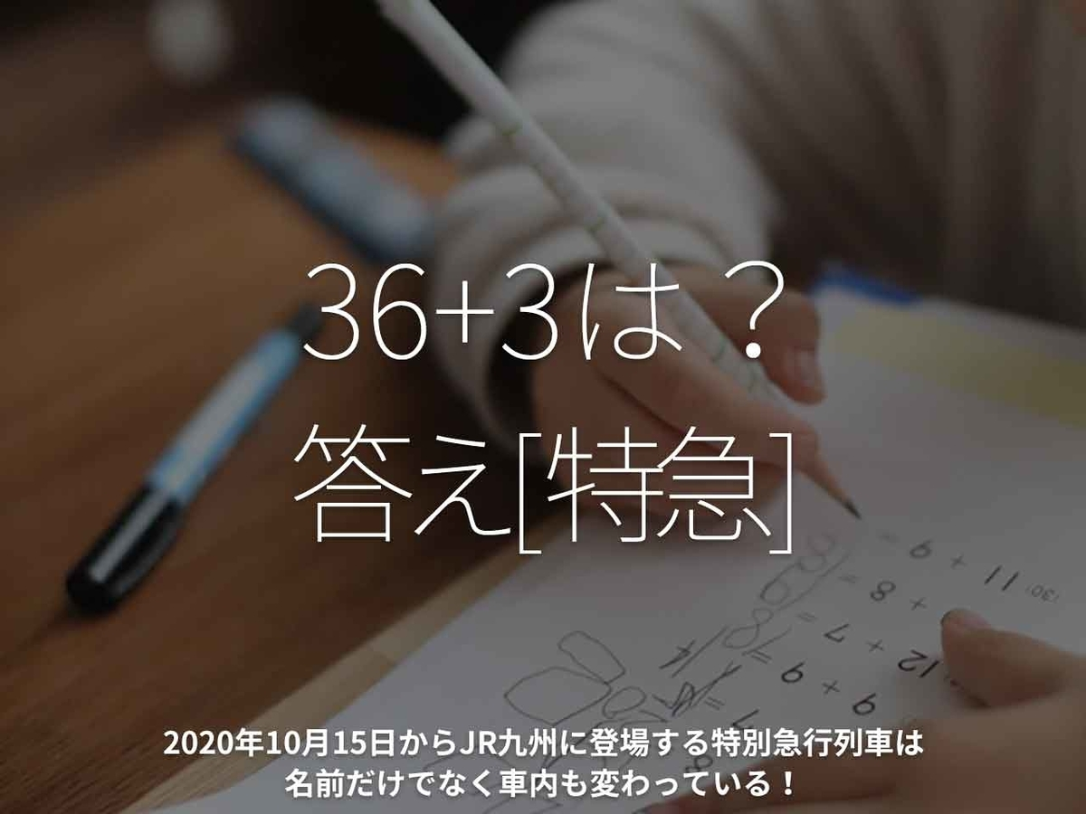 「36+3は? 答え[ 特急 ]」2020年10月15日からJR九州に登場する特別急行列車は名前だけでなく車内も変わっている!【適材適食】小園亜由美(管理栄養士・野菜ソムリエ上級プロ)