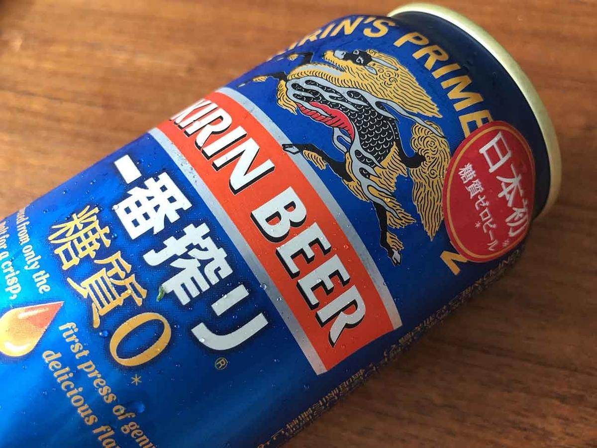 「日本初の糖質ゼロのビールを飲めば痩せる!と喜んでいる人へ」キリンビール【一番搾り 糖質ゼロ】について、知っておいて欲しいこと。【適材適食】小園亜由美(管理栄養士・野菜ソムリエ上級プロ)