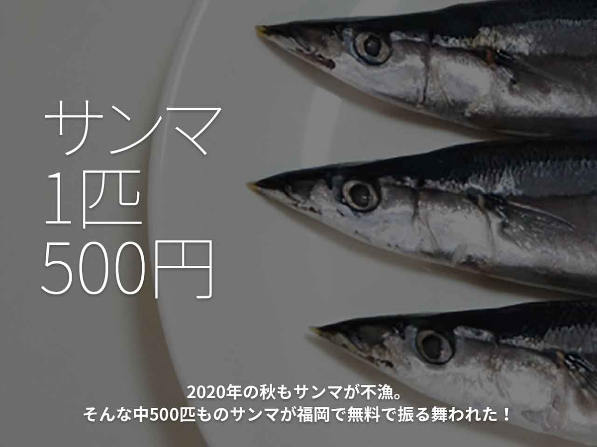 「サンマ1匹500円」2020年の秋もサンマが不漁。そんな中500匹ものサンマが福岡で無料で振る舞われた!【適材適食】小園亜由美(管理栄養士・野菜ソムリエ上級プロ)