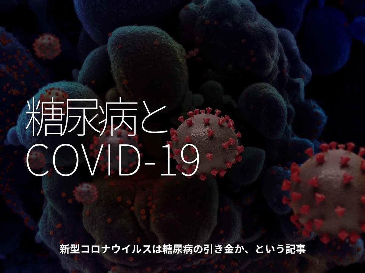 「糖尿病とCOVID-19」新型コロナウイルスは糖尿病の引き金か、という記事【適材適食】小園亜由美(管理栄養士・野菜ソムリエ上級プロ)