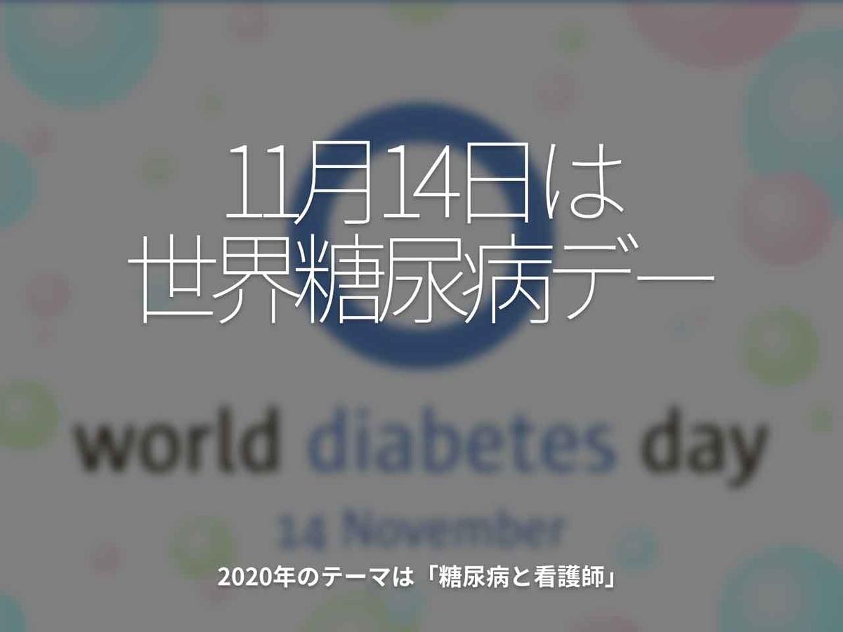 「11月14日は世界糖尿病デー」2020年のテーマは「糖尿病と看護師」【適材適食】小園亜由美(管理栄養士・野菜ソムリエ上級プロ)
