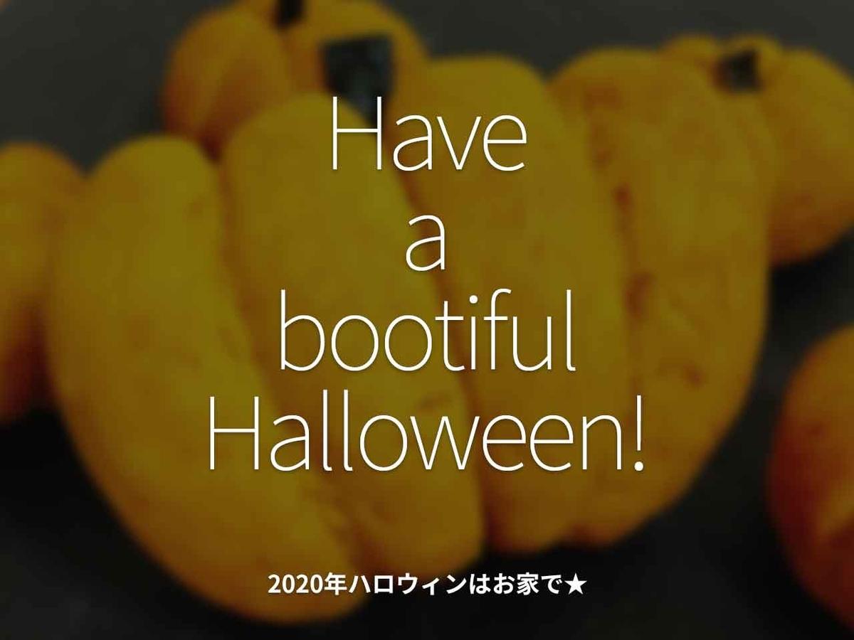 「Have a bootiful Halloween!」2020年ハロウィンはお家で★【適材適食】小園亜由美(管理栄養士・野菜ソムリエ上級プロ)