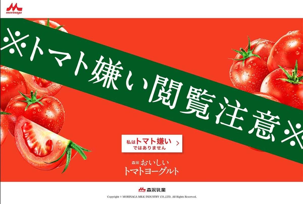 「トマト+ヨーグルト=美味しいの?!」森永から『おいしいトマトヨーグルト』が新発売されたらしい!【適材適食】小園亜由美(管理栄養士・野菜ソムリエ上級プロ)