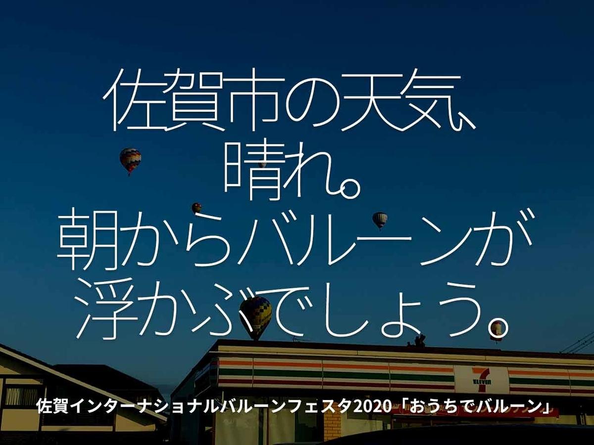 「佐賀市の天気、晴れ。朝からバルーンが浮かぶでしょう。」佐賀インターナショナルバルーンフェスタ2020「おうちでバルーン」【適材適食】小園亜由美(管理栄養士・野菜ソムリエ上級プロ)