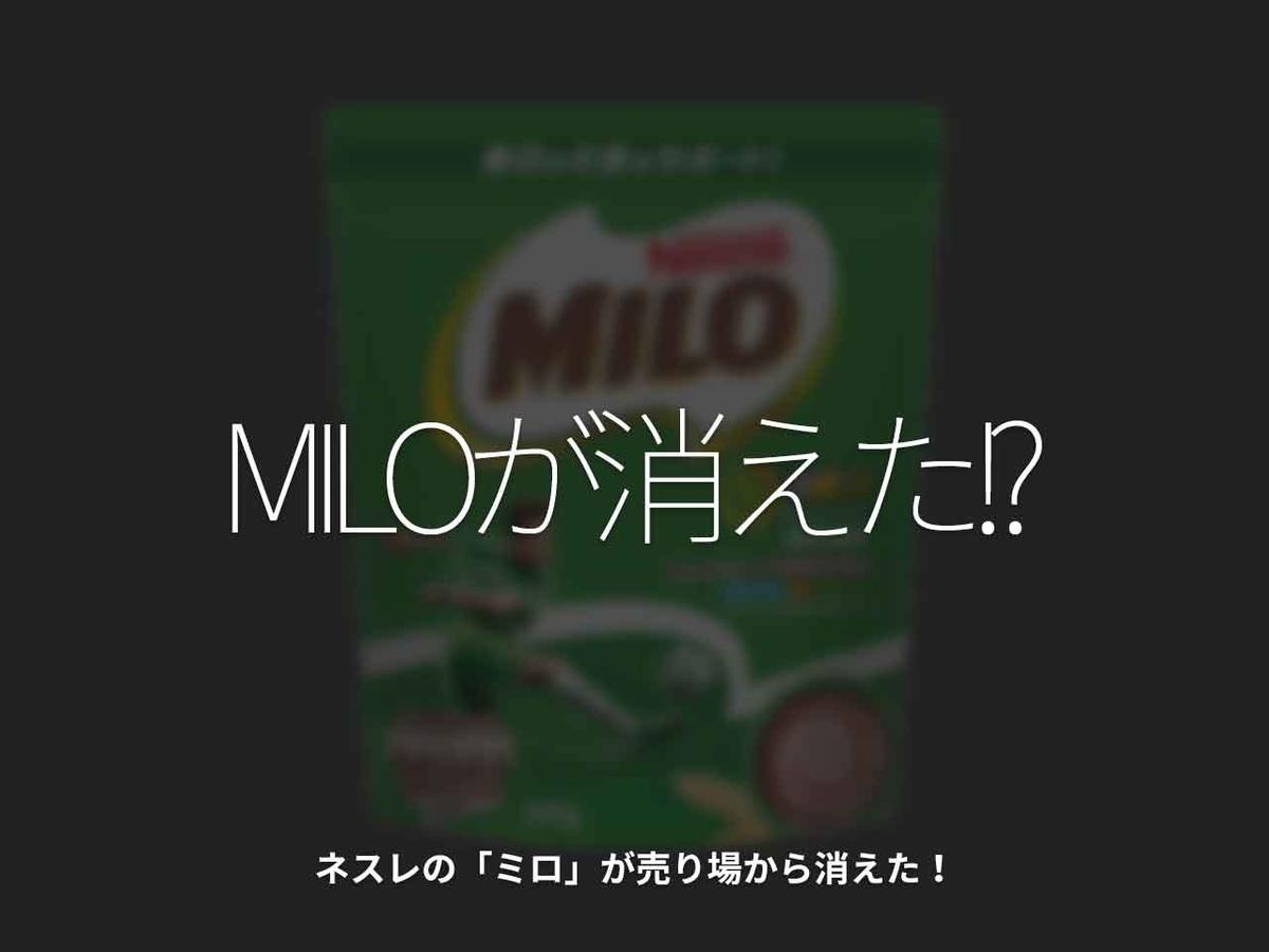 「MILOが消えた!?」ネスレの『ミロ』が売り場から消えた!【適材適食】小園亜由美(管理栄養士・野菜ソムリエ上級プロ)