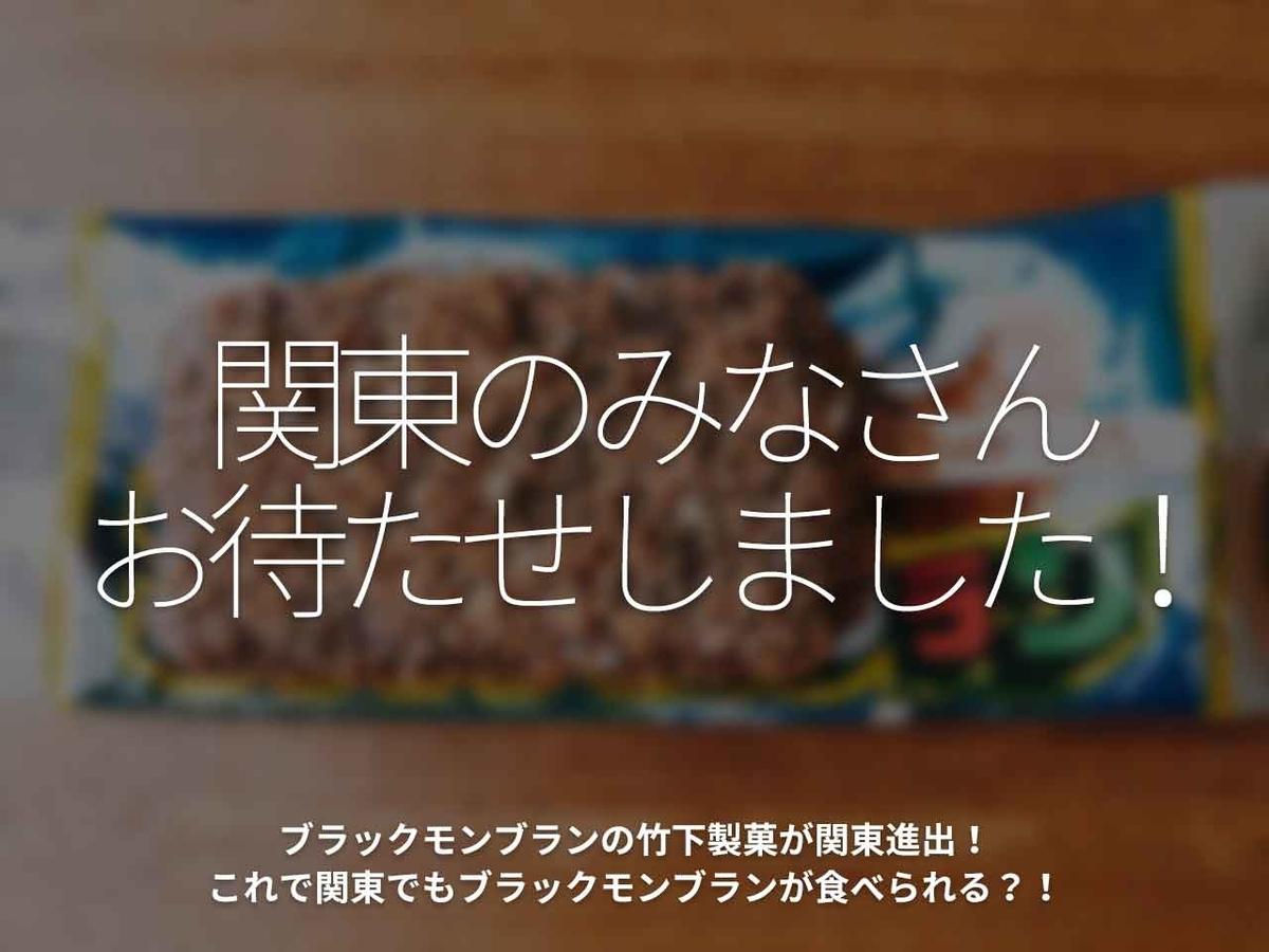 「関東のみなさん、お待たせ致しました!」ブラックモンブランの竹下製菓が関東に進出!これで関東でもブラックモンブランが食べられる?!【適材適食】小園亜由美(管理栄養士・野菜ソムリエ上級プロ)