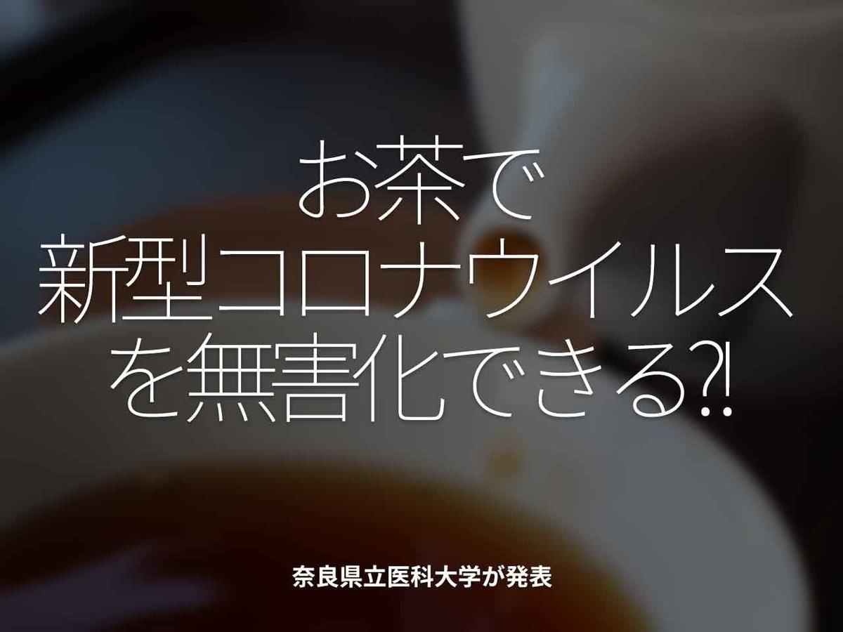 「お茶で新型コロナウイルスを無害化できる?!」奈良県立医科大学が発表【適材適食】小園亜由美(管理栄養士・野菜ソムリエ上級プロ)