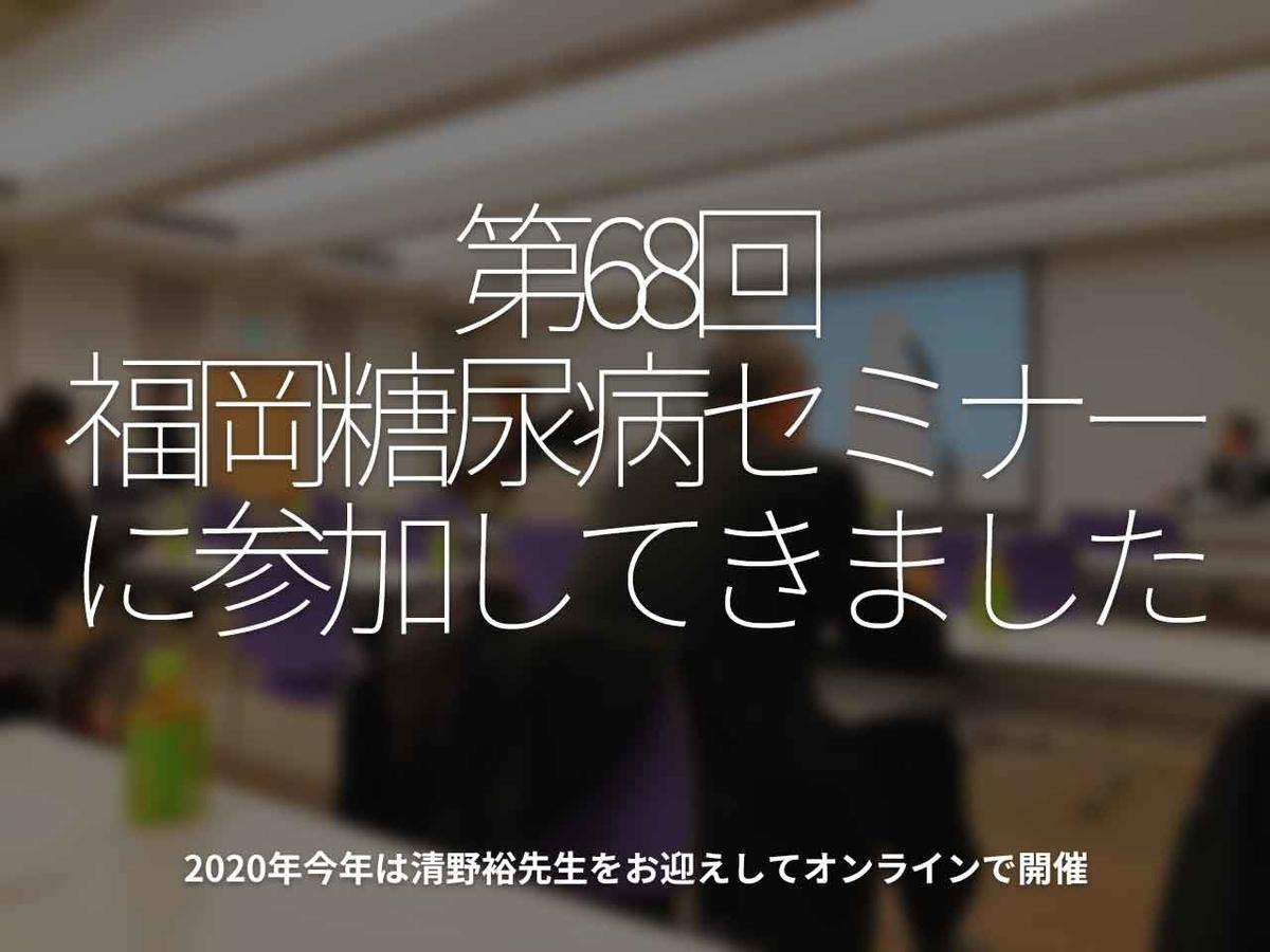 「第68回福岡糖尿病セミナーに参加してきました」2020年今年は清野裕先生をお迎えしてオンラインで開催