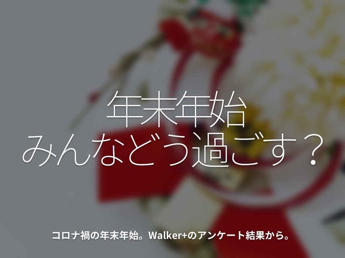 「年末年始、みんなどう過ごす?」コロナ禍の年末年始。Walker+のアンケート結果から。【適材適食】小園亜由美(管理栄養士・野菜ソムリエ上級プロ)