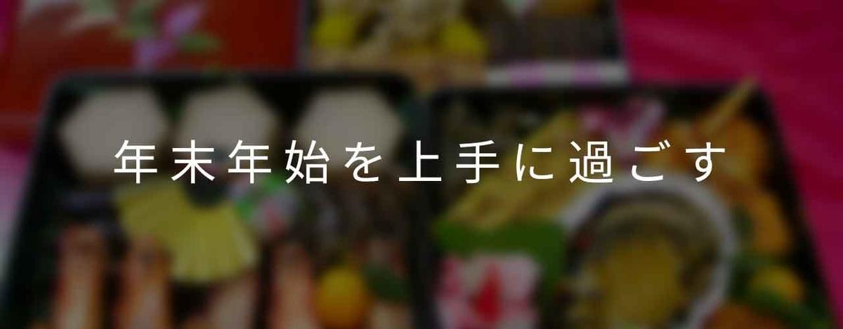「コロナ禍のクリスマスと年末年始」管理栄養士が提案する[年末太り+正月太りしないためのちょっとした工夫]【適材適食】小園亜由美(管理栄養士・野菜ソムリエ上級プロ)