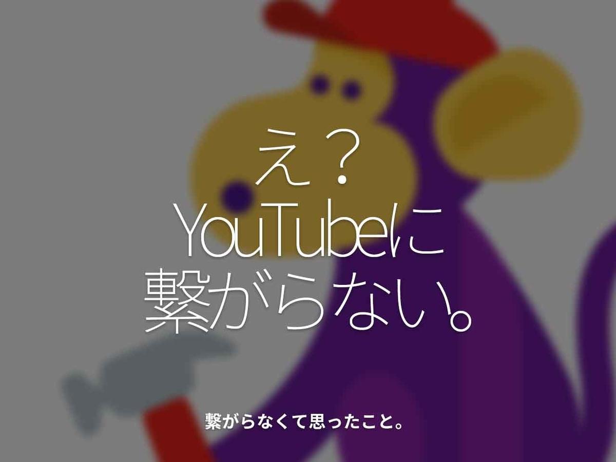 「え?YouTubeに繋がらない。」繋がらなくて思ったこと。【適材適食】小園亜由美(管理栄養士・野菜ソムリエ上級プロ)
