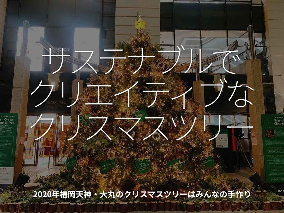 「サステナブルでクリエイティブなクリスマスツリー」2020年福岡天神・大丸のクリスマスツリーはみんなの手作り【適材適食】小園亜由美(管理栄養士・野菜ソムリエ上級プロ)