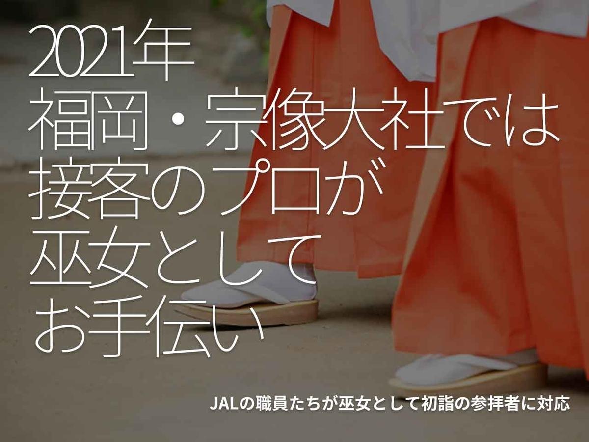 「2021年 福岡・宗像大社では接客のプロが巫女としてお手伝い」JALの職員たちが巫女として初詣の参拝者に対応【適材適食】小園亜由美(管理栄養士・野菜ソムリエ上級プロ)