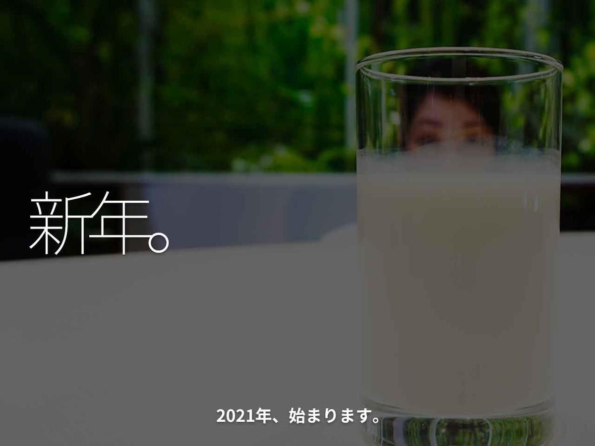 「新年。」2021年、始まります。【適材適食】小園亜由美(管理栄養士・野菜ソムリエ上級プロ)糖尿病専門・甲状腺専門クリニック勤務@福岡姪浜・福岡天神