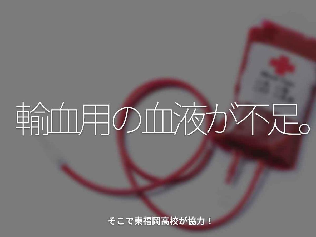 「輸血用の血液が不足。」そこで東福岡高校が協力!【適材適食】小園亜由美(管理栄養士・野菜ソムリエ上級プロ)糖尿病専門・甲状腺専門クリニック勤務@福岡姪浜・福岡天神