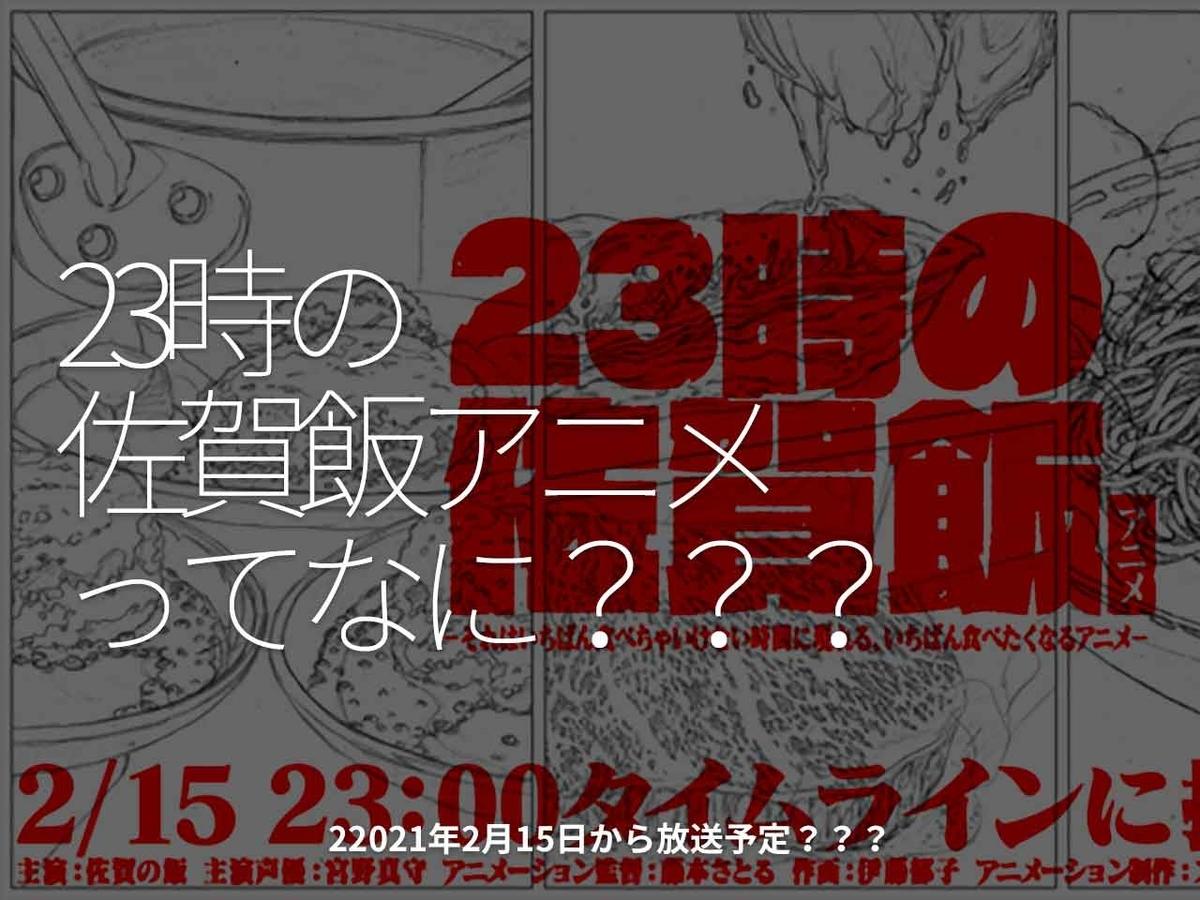 の 佐賀 アニメ 23 時 飯