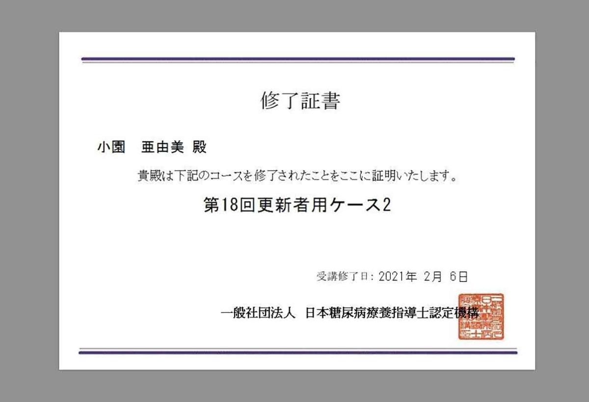 「日本糖尿病療養指導士 資格更新中」2021年、今年はオンラインで研修【適材適食】小園亜由美(管理栄養士・野菜ソムリエ上級プロ)糖尿病専門・甲状腺専門クリニック勤務@福岡姪浜・福岡天神