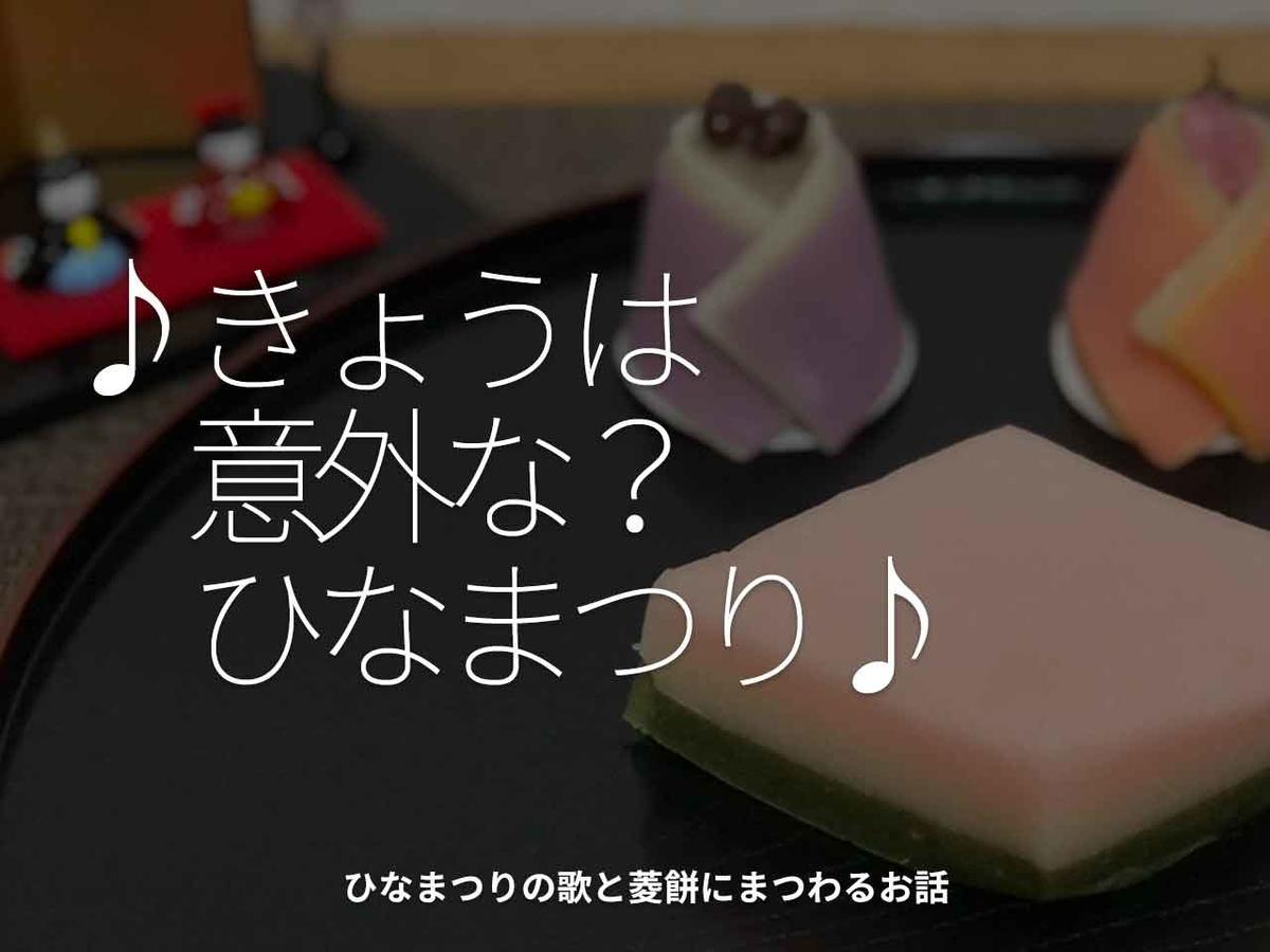 「♪きょうは意外な?ひなまつり♪」ひなまつりの歌と菱餅にまつわるお話