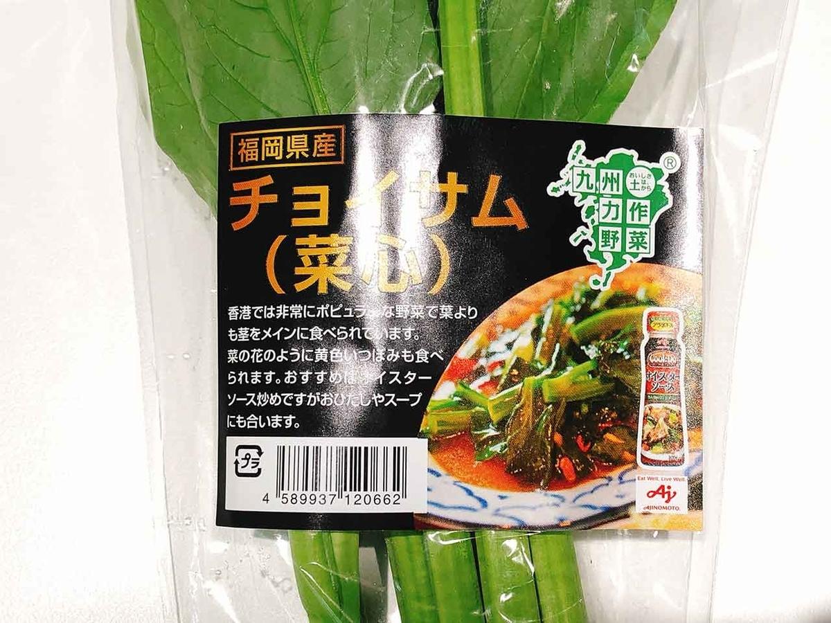 「春先らしい名前の野菜[ちょいさむ]」めずらしい野菜を見つけました!【適材適食】小園亜由美(管理栄養士・野菜ソムリエ上級プロ)糖尿病専門・甲状腺専門クリニック勤務@福岡姪浜・福岡天神