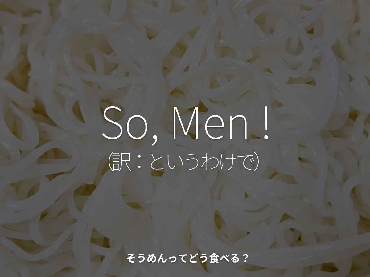 「So,Men!(訳:というわけで)」そうめんってどう食べる?【適材適食】小園亜由美(管理栄養士・野菜ソムリエ上級プロ)糖尿病専門・甲状腺専門クリニック勤務@福岡姪浜・福岡天神