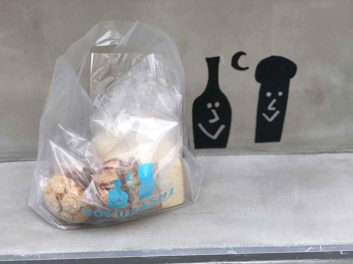 「きっと日本一遅くまで起きているパン屋さん、なんだと思う。」福岡・姪浜で話題のパン屋&飲み屋『YOFUKASHI』に行ってみた!【適材適食】小園亜由美(管理栄養士・野菜ソムリエ上級プロ)糖尿病専門・甲状腺専門クリニック勤務@福岡姪浜・福岡天神