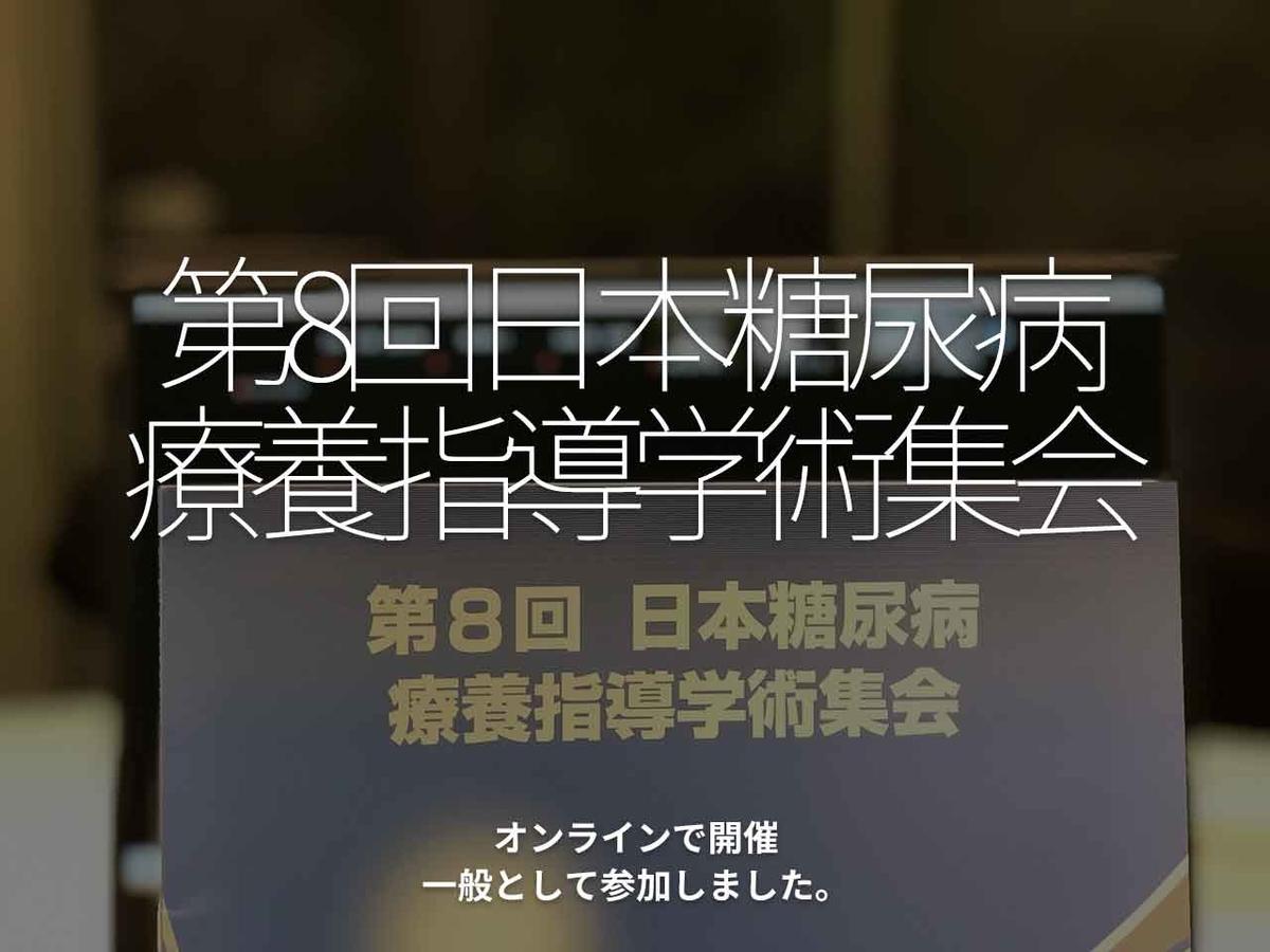 「第8回日本糖尿病療養指導学術集会」オンラインで開催 一般として参加しました。【適材適食】小園亜由美(管理栄養士・野菜ソムリエ上級プロ)糖尿病専門・甲状腺専門クリニック勤務@福岡姪浜・福岡天神