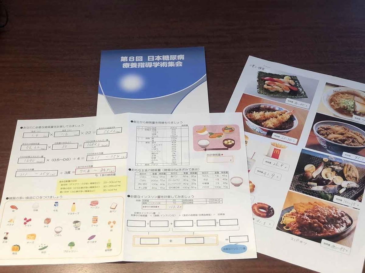「第8回日本糖尿病療養指導学術集会」オンラインで開催 ファシリテイターとして参加しました。【適材適食】小園亜由美(管理栄養士・野菜ソムリエ上級プロ)糖尿病専門・甲状腺専門クリニック勤務@福岡姪浜・福岡天神