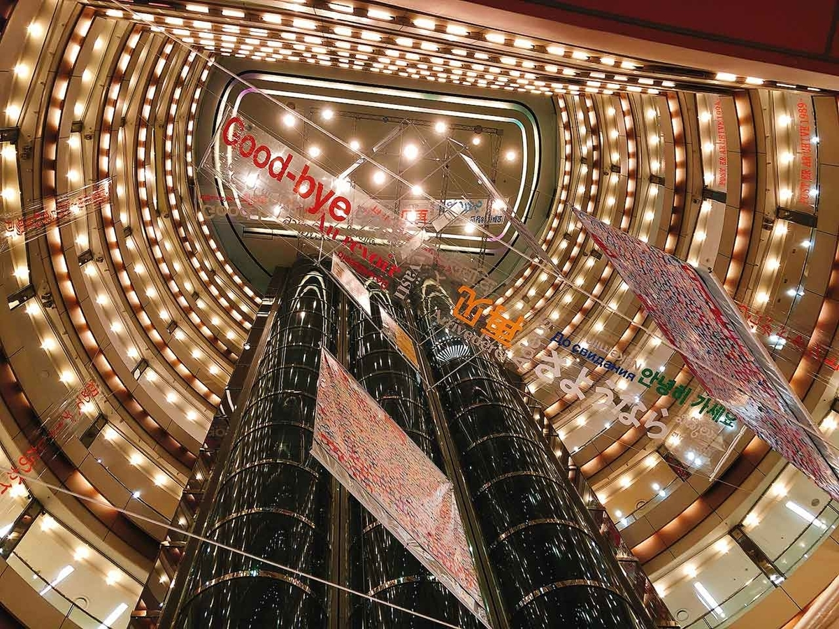 「8月31日におしまイムズ」福岡天神のランドマークの金色のビルがもうすぐ消えてしまいます。【適材適食】小園亜由美(管理栄養士・野菜ソムリエ上級プロ)糖尿病専門・甲状腺専門クリニック勤務@福岡姪浜・福岡天神