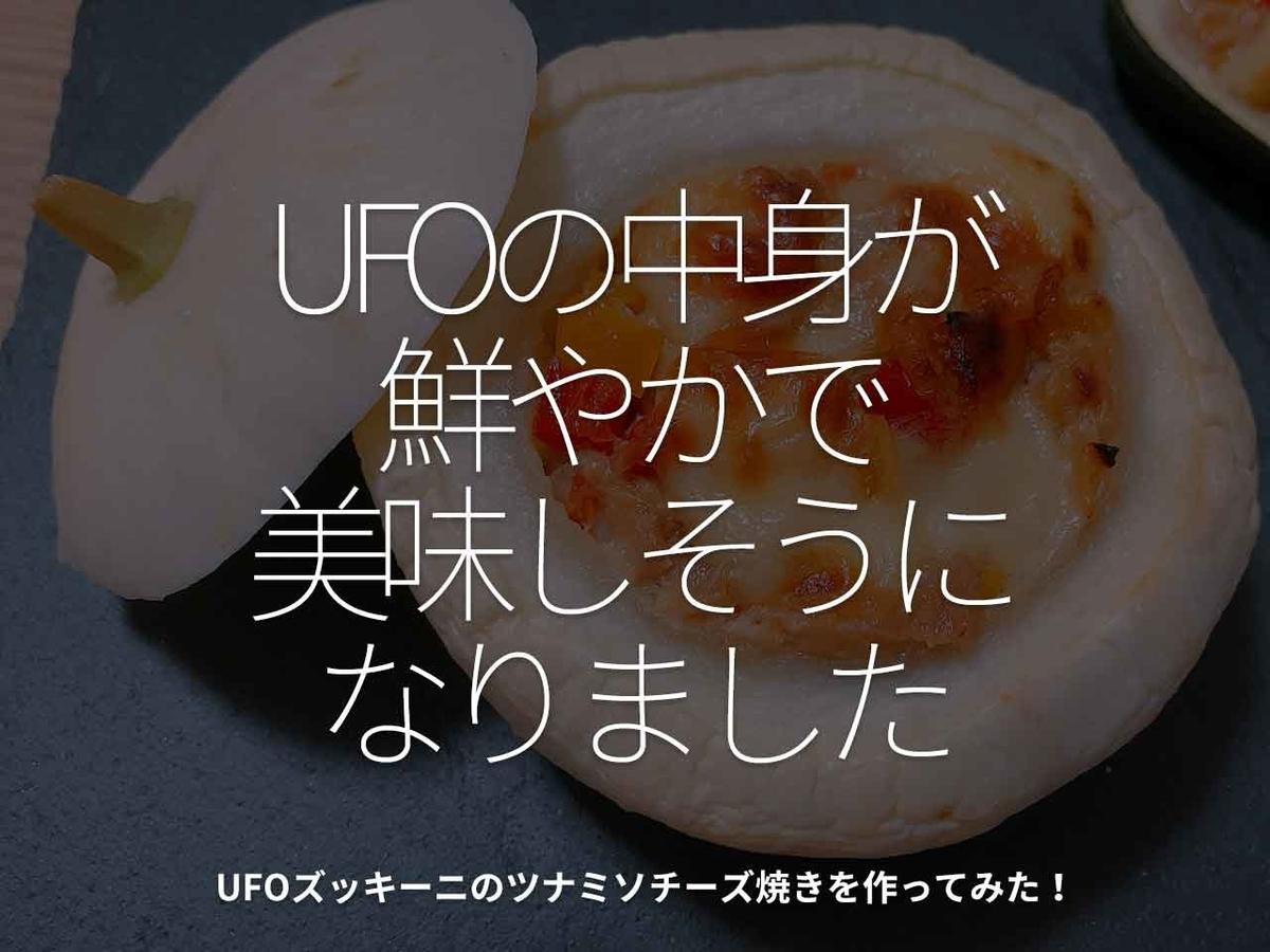「UFOの中身が鮮やかで美味しそうになりました」UFOズッキーニのツナミソチーズ焼きを作ってみた!【適材適食】小園亜由美(管理栄養士・野菜ソムリエ上級プロ)糖尿病専門・甲状腺専門クリニック勤務@福岡姪浜・福岡天神