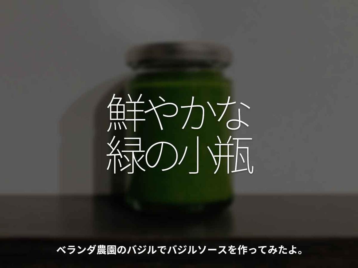 「鮮やかな緑の小瓶」ベランダ農園のバジルでバジルソースを作ってみたよ。【適材適食】小園亜由美(管理栄養士・野菜ソムリエ上級プロ)糖尿病専門・甲状腺専門クリニック勤務@福岡姪浜・福岡天神