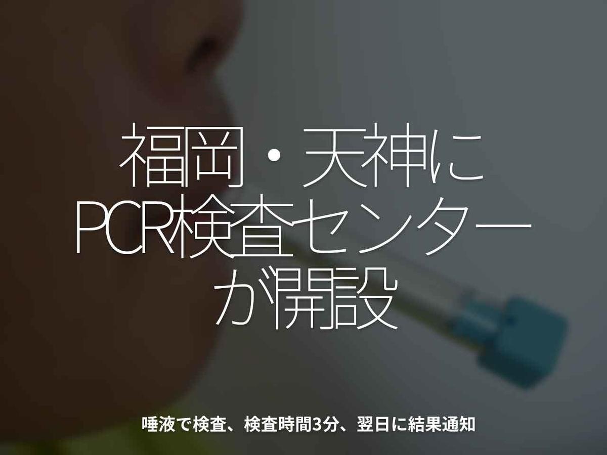 「福岡・天神にPCR検査センターが開設」唾液で検査、検査時間3分、翌日に結果通知