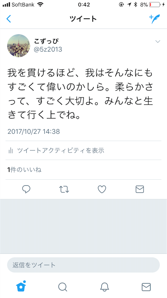 f:id:kozu3garcia:20171028005220p:image