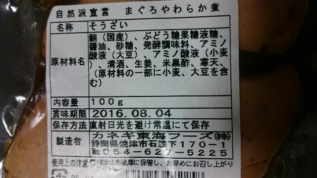 f:id:kozue2016:20160708085323j:plain