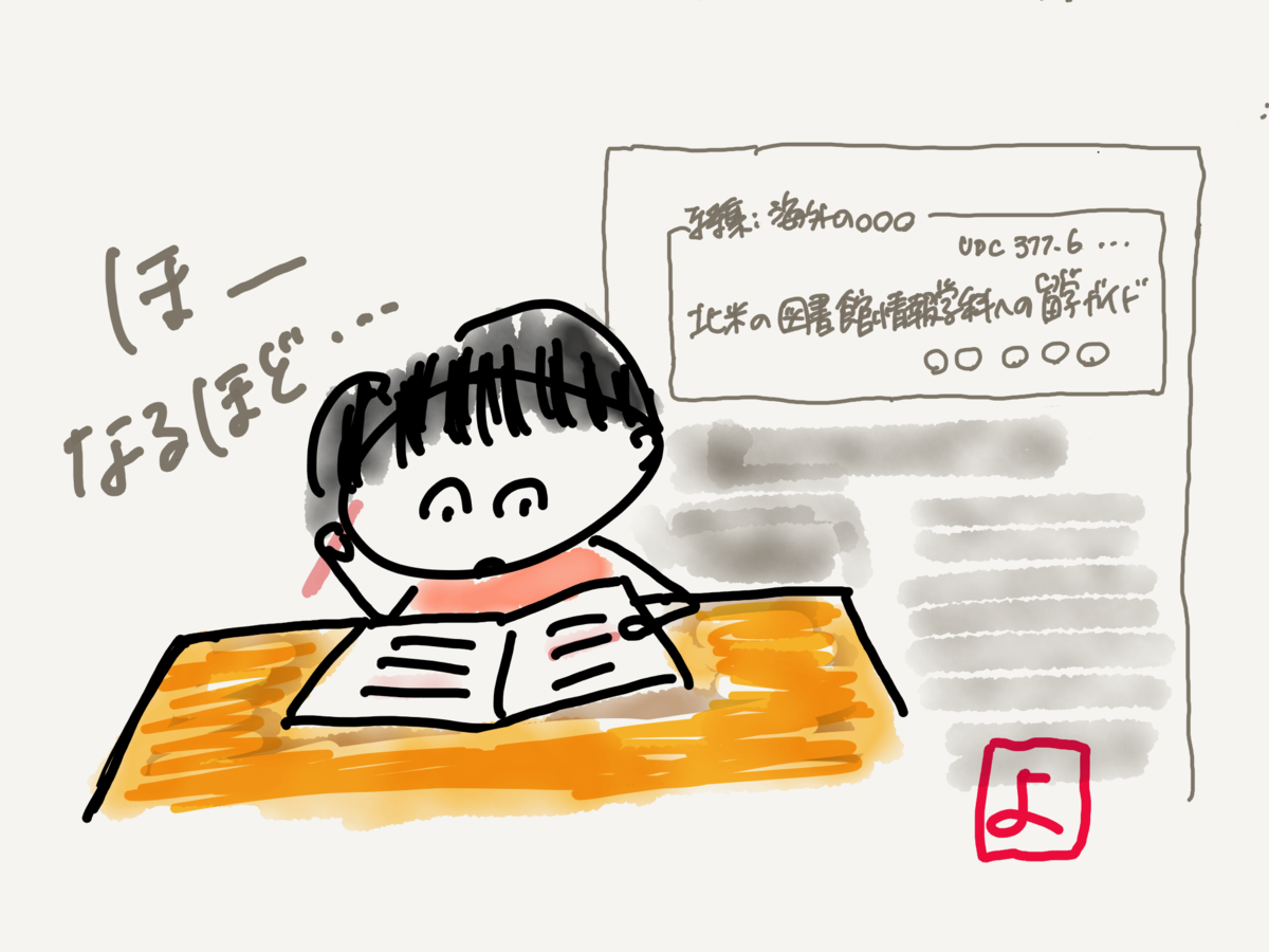 f:id:kozureryugaku:20190614134918p:plain