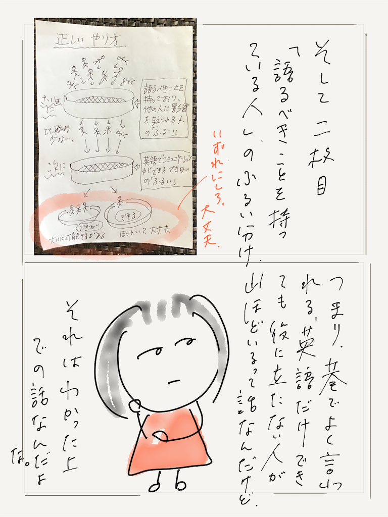f:id:kozureryugaku:20190810112538p:image