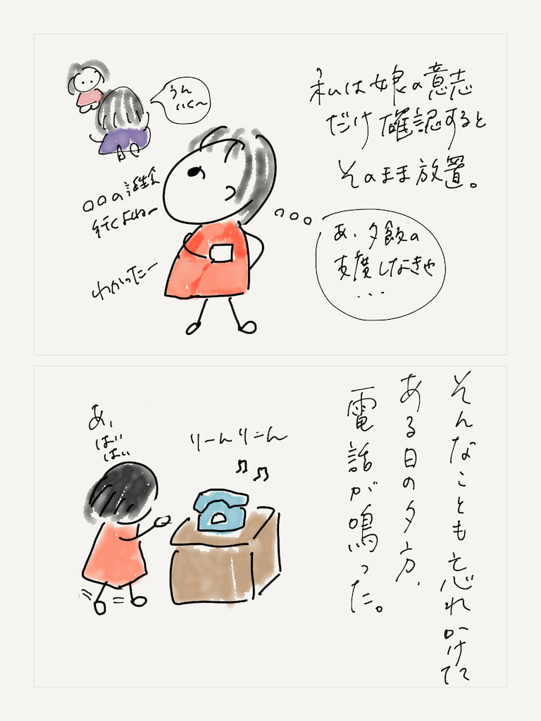 f:id:kozureryugaku:20190811164457p:image