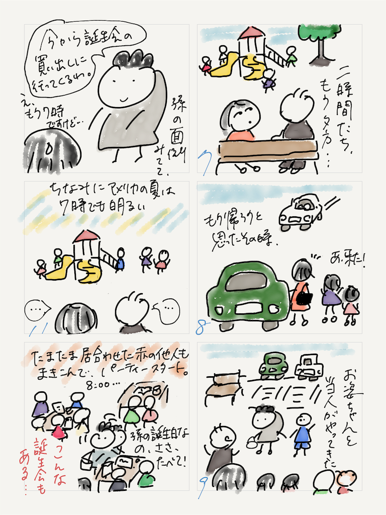 f:id:kozureryugaku:20190814172309p:image