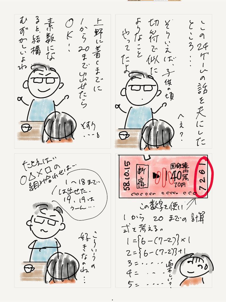 f:id:kozureryugaku:20190907114037p:image