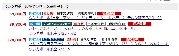 f:id:kozuretabibito:20170530233222p:plain