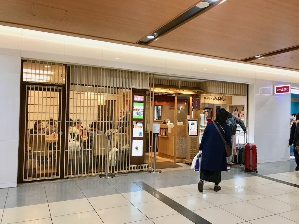 みはし東京駅一番街店 外観