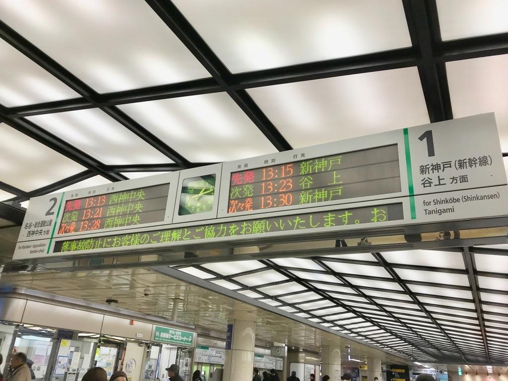 三宮から新神戸への発車時刻を示す電光掲示板