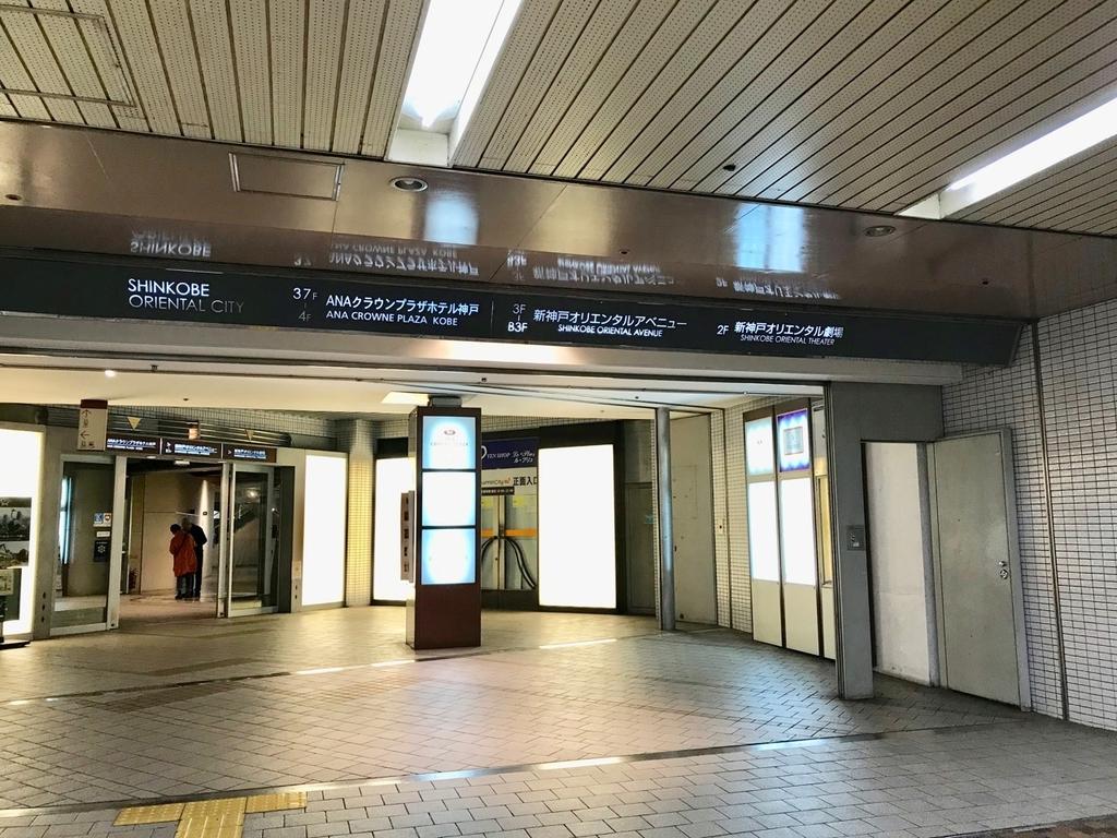 「新神戸オリエンタルアベニュー」地下3階に直結