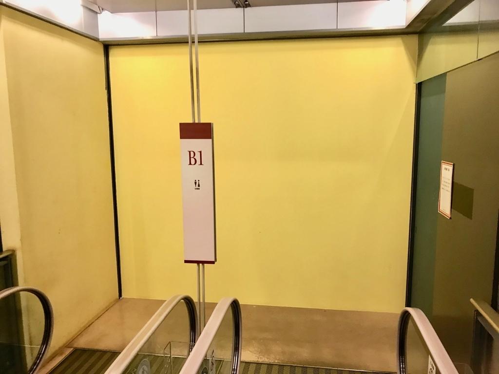 閉鎖中の地下1階