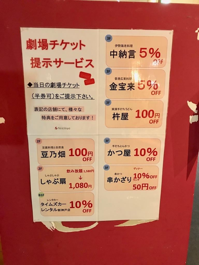 劇場チケット提示サービスのポスター