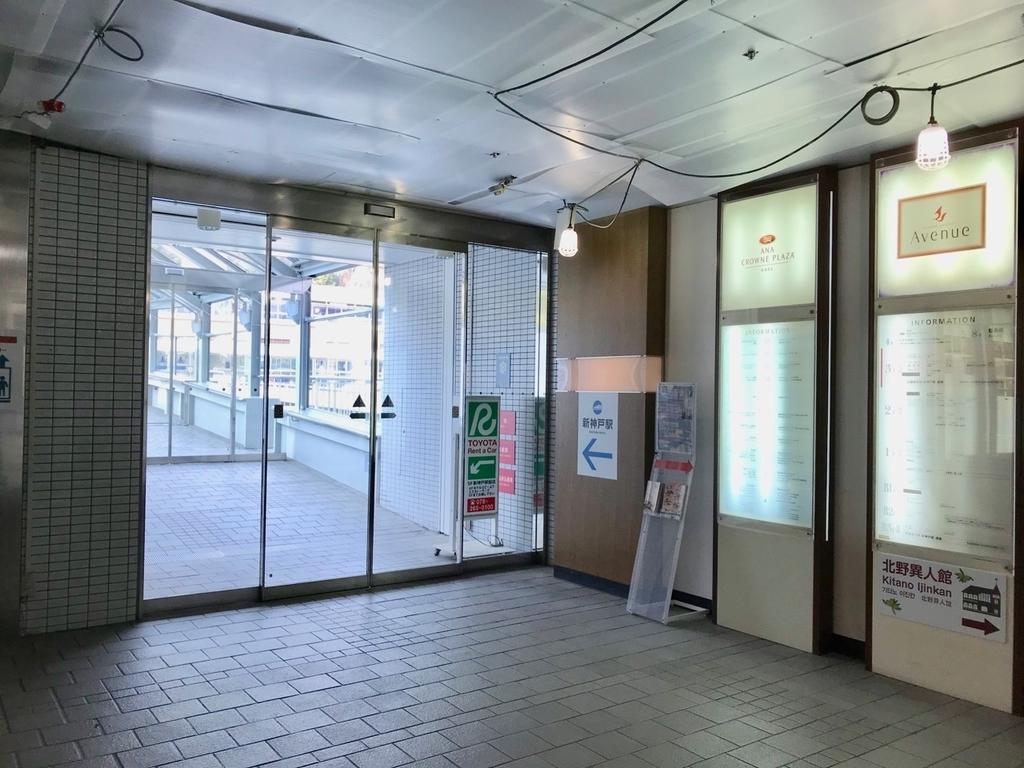 オリエンタルアベニューと新幹線の新神戸駅をつなぐ通路