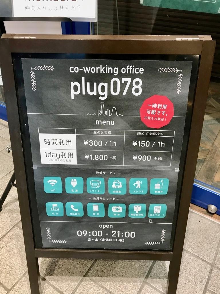 plug078看板